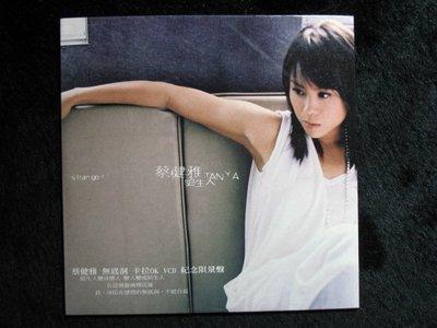 蔡健雅 陌生人- 無底洞 - 卡拉OK VCD 紀念限量盤 - 2003年華納宣傳版 - 碟片近新 - 201元起標