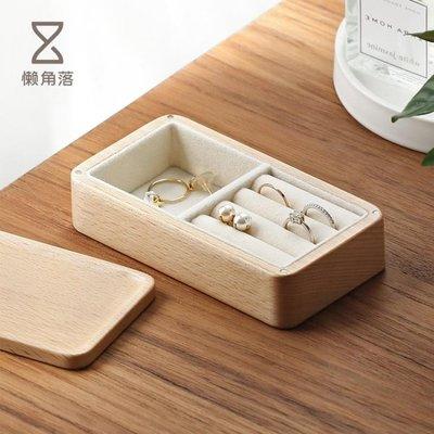 首飾盒 實木首飾盒木質戒指耳環小收納盒簡約飾品盒絨布木盒   全館免運