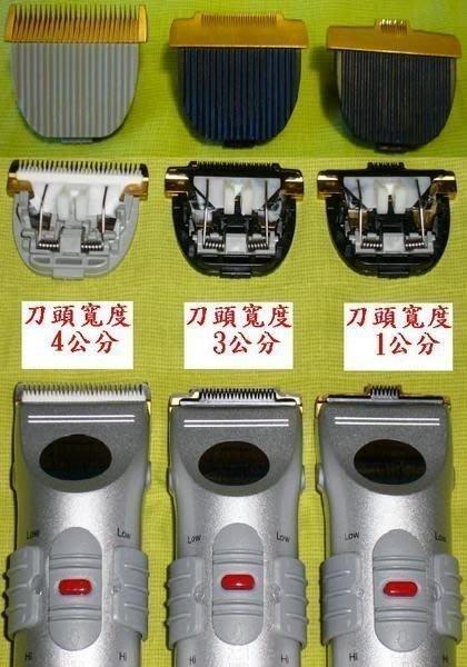 e世代元素牌最強C5電剪+加購 4公分+ 3公分+ 1公分刀頭+套餐一