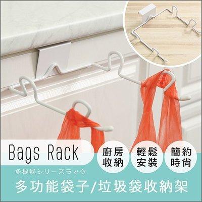【居家大師】日式純白多功能垃圾袋掛架 垃圾袋架 置物架 收納架 櫥櫃 支架 掛勾 掛鉤 鐵架 鐵籃 ST032