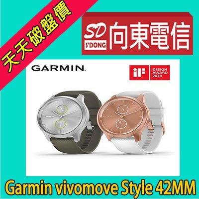 【向東-台中河南店】全新Garmin vivomove Style指針智慧腕錶矽膠款錶帶42mm手錶空機下殺10500元