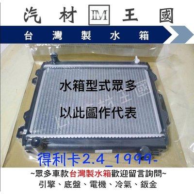 【LM汽材王國】 水箱 得利卡 2.4 1999年後 水箱總成 台灣製 兩排 三菱 另有 水箱精