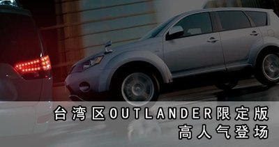 TG-鈦光 三菱MITSUBISHI OUTLANDER 後箱蓋輔助LED煞車燈 超高品質兩年保固