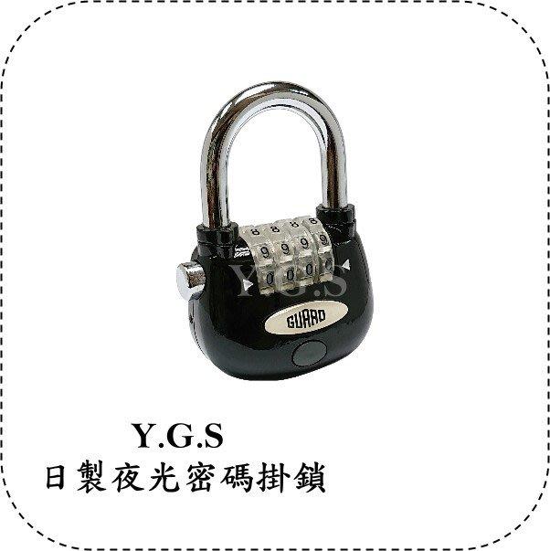 Y.G.S~精品百貨五金~日製夜光密碼掛鎖鎖頭 安全鎖 防盜鎖 (含稅)
