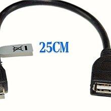 🔆保固一個月🔆USB A 母轉micro USB 公 轉接線 25cm包覆式