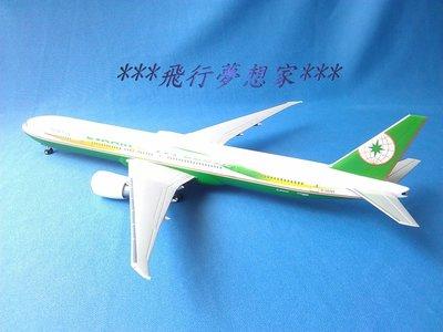 **飛行夢想家**長榮航空&777-300ER&1:200&德國精品hogan&航空迷精緻典藏!!