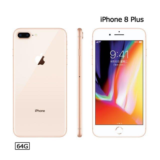 (限量特價)iPhone 8+ Plus 64G (空機)全新原廠福利機 XS MAX XR IX I7+ I8+