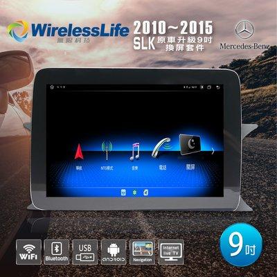 【BENZ賓士】10~15 SLK專用機 9吋 頂級原車屏升級 六核心 安卓10系統 無限科技