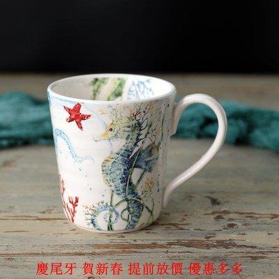 海洋系列陶瓷馬克杯美式鄉村陶瓷餐具水杯辦公室杯子 美式鄉村 陶瓷餐具