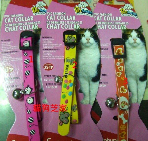 **貓狗芝家** 美國品牌 貓用 伸縮可愛六款項圈可選..消費滿1500免費