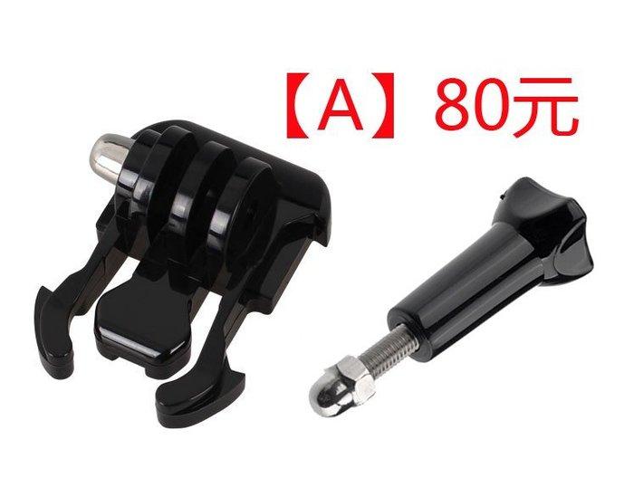 特價 GOPRO配件 每款都是80元 GOPRO 扣件 螺絲 GOPRO相機 小蟻 SJ4000 轉接頭配件