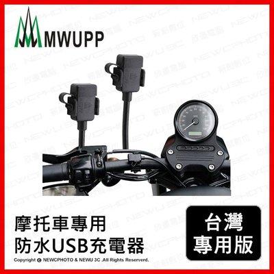 【薪創新竹】MWUPP 五匹 摩托車專用 雙USB充電套件 充電套件 機車 重機 手機