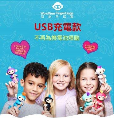 [充電款] 智慧感應 USB充電 手指猴充電款 Fingerlings 智能觸感手指猴 手指猴 玩具 高雄市