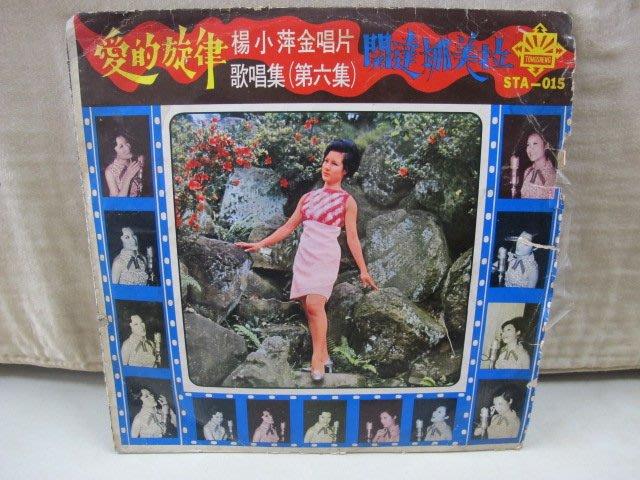二手舖 NO.3260 黑膠唱片 楊小萍 金唱片歌唱集第六集 關達娜美拉 愛的旋律