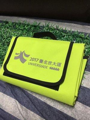 2017臺北世大運 亮草綠色 野餐墊 紀念收藏