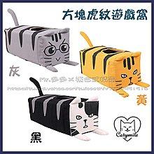 免運費【Mr.多多】<Catysmile>方塊虎紋遊戲窩(黑色/灰色/黃色)睡窩 面紙盒遊戲貓窩 睡床 遊戲窩
