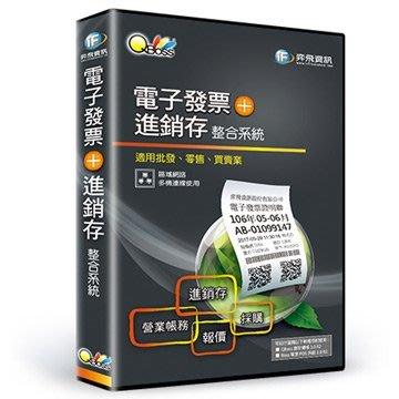 【新魅力3C】全新 弈飛 QBoss 電子發票模組+進銷存整合系統