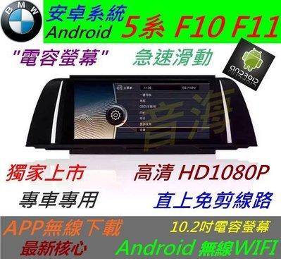 安卓版 BMW F10 F11 520 523 535 觸控螢幕 Android 汽車音響 導航 USB 倒車 5系主機
