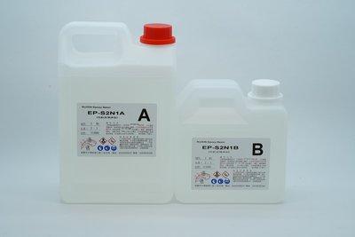 哈利材料 EP-S2N1低黏度慢乾型環氧樹脂Epoxy透明 2:1 (3kg組合) -AB膠