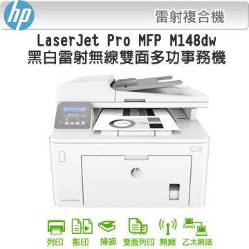 印專家 HP M148DW M148 148DW 黑白雷射傳真複合機  印表機維修服務