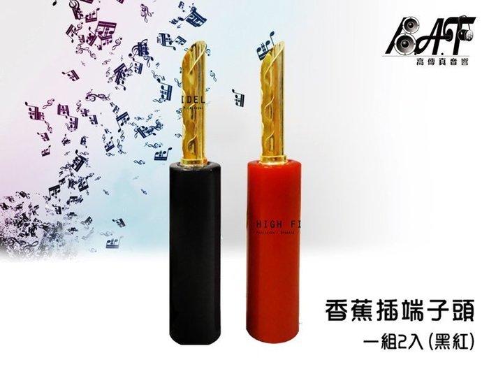 高傳真音響【香蕉插頭】鍍金喇叭用香蕉插端子頭*黑紅兩色