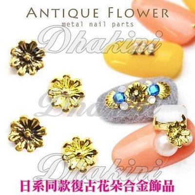 《日系同款復古花朵合金飾品》~AZ668,AZ669日本流行美甲產品~CLOU同款美甲貼鑽飾品喔