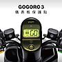 gogoro 3 plus 儀表板 保護貼 (加送GO按鍵、中柱保護貼 gogoro3 plus)