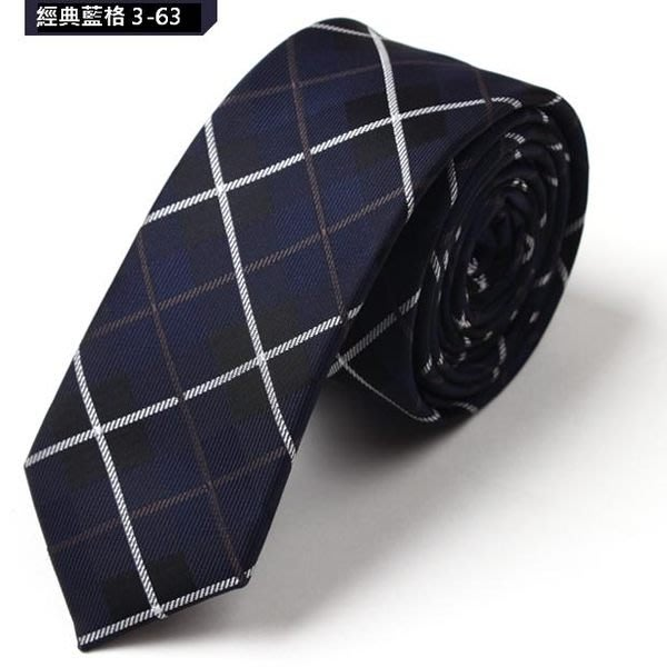 vivi領帶家族 新款韓版窄領帶 5CM (蘇格蘭深藍經典格紋3-63)