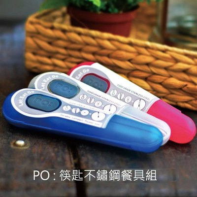 PO:匙筷不鏽鋼餐具組(3色可選),外出餐具環保筷,SUS304不鏽鋼的筷子與湯匙,可拆裝的餐筷,長度適手,攜帶方便