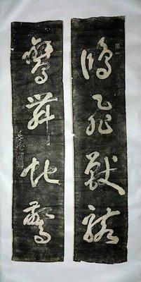 【藏家釋出】早期收藏 ◎《民族英雄 岳飛 》手書 珍貴的原詩碑的老拓片... 早期老書畫特拍 ....