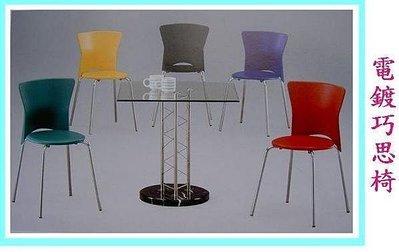 【40年老店專業賣家】全新  餐椅 顏色多【可疊高】電鍍巧思餐椅鋼製 造型椅 洽談椅 會客椅