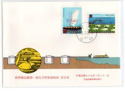 【流動郵幣世界】79年特276液化天然氣接收站套票首日封