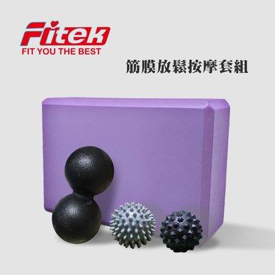 筋膜組/足底筋膜球/花生球/花生按摩球/按摩球/肌肉放鬆球/拉筋球/肩頸放鬆球/筋膜放鬆球/瑜珈球【Fitek健身網】