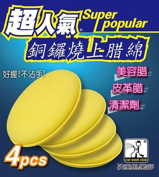 【優洛帕-汽車用品】洗車俱樂部~超人氣 銅鑼燒圓形高密度上腊棉 打蠟棉 (4入組) J3400