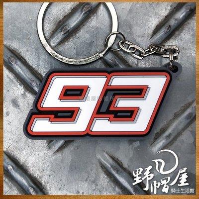 三重《野帽屋》Marc Marquez 93字樣 馬奎斯 MOTOGP 橡膠 數字 鑰匙圈 吊飾。紅框白底