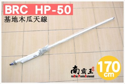 ~No.1南霸王 高雄~BRC HP-50 基地木瓜天線 1.7M 另有 HP-500 基地台 icom kenwood