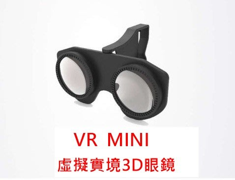 VR眼鏡VR摺疊式虛擬實境眼鏡  折疊式 VR MINI 三色 現貨