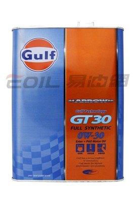 【易油網】日本原裝 海灣 GULF ALLOW GT30 0W30 0w-30全合成機油