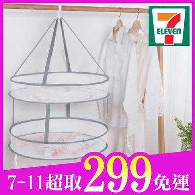 【超取299免運】大容量平舖曬衣籃(雙層大號)  晾衣網 曬衣網 毛衣專用晾衣架