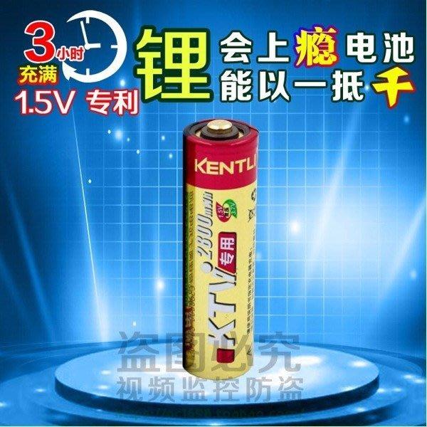 5Cgo【權宇】KENTLI金特力金色版5號台灣3號AA 1.5V鋰電池四顆KTV專用型3小時充飽連續可十小時使用 含稅