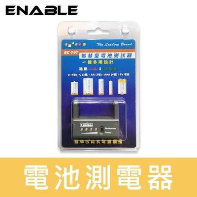 【聖佳】ENABLE 義利明 電池 測電器 D C AA AAA 9V 1號 2號 3號 4號 電池 測試器 EC747