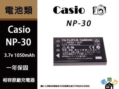Casio NP-30 鋰電池 V-R3 QV-R4 R3 R4 保固1年 NP30 可加購 充電器 老地方