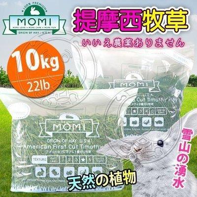 【🐱🐶培菓寵物48H出貨🐰🐹】摩米MOMI》美國特級第一割/第二割級提摩西牧草-10kg/22lbs自取不打折