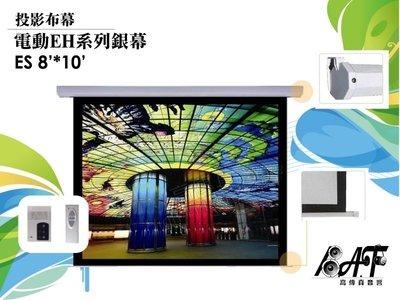高傳真音響【 ES810 】150吋電動EH系列銀幕. EH系列鐵金屬外殼