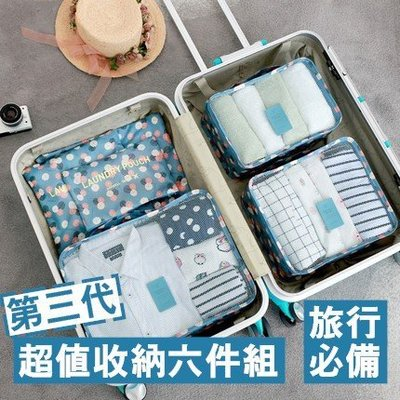 韓國 旅遊旅行出國 收納袋 行李箱壓縮袋旅行箱 包中包 收納包 化妝包 內衣 鞋 護照 行李箱用六件組 【RB376】