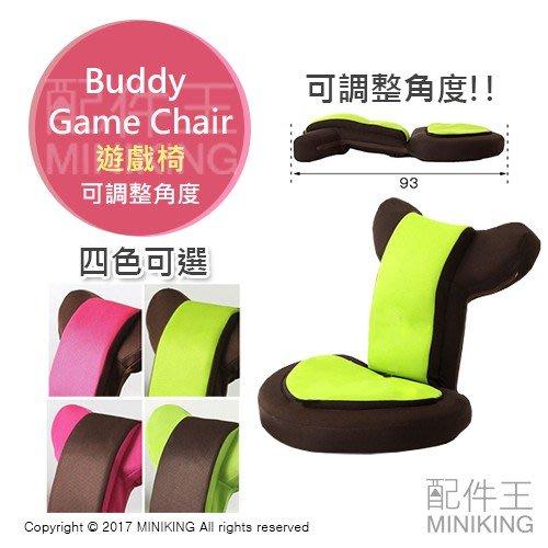 日本代購 空運 Buddy Game Chair 遊戲椅 看書椅 和室椅 電競椅 靠背椅 懶人椅 寢室椅 可調整角度