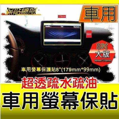 保貼總部~疏水疏油超順暢,車用螢幕/電視/導航專用型螢幕保護貼(7吋/8吋)台灣製造