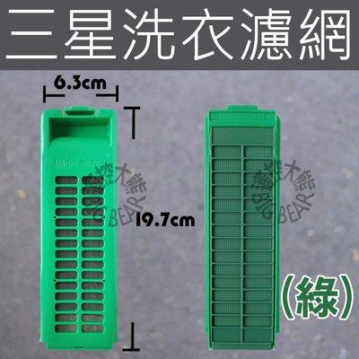 SAMSUNG 三星(綠)洗衣機棉絮過濾網 三星洗衣機濾網