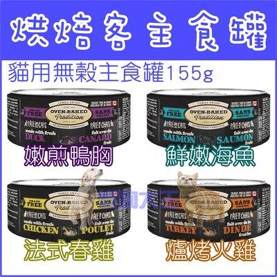 *貓狗大王*加拿大烘焙客貓咪主食罐- 156 克  有四種口味唷