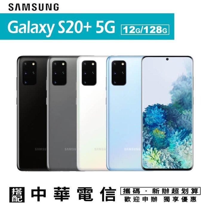 Samsung Galaxy S20+ 6.7吋 12G/128G 智慧型手機 攜碼中華電信999專案 高雄國菲通訊